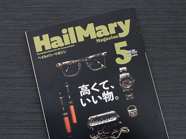 HailMary Magazineに掲載