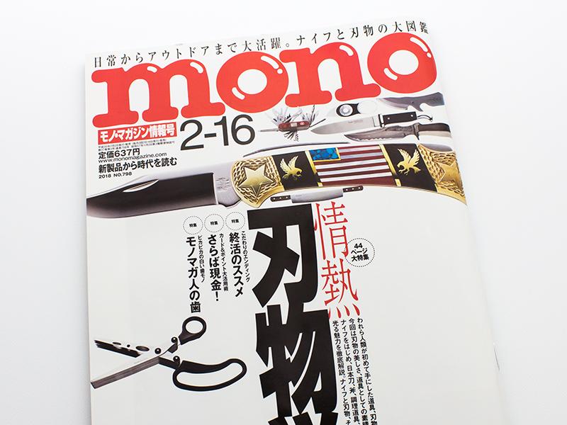 こだわりの雑誌monoマガジンに掲載して頂きました