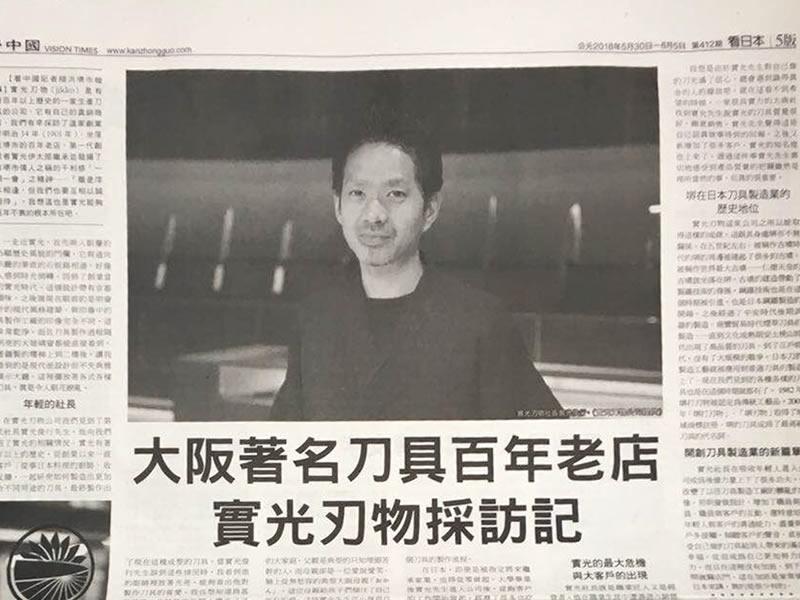 中国の新聞に掲載頂きました!