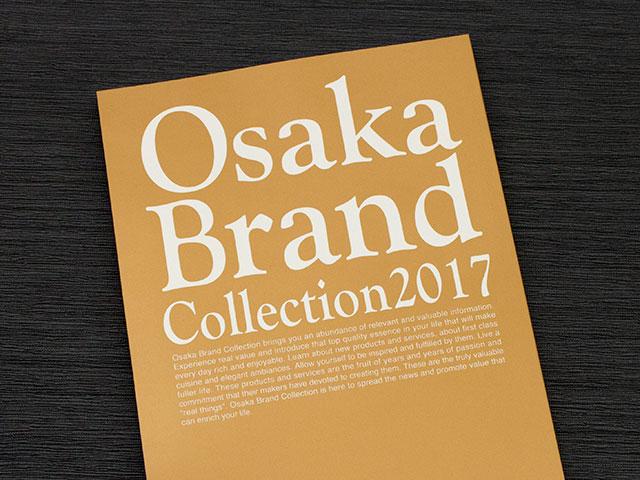 大阪ブランドコレクションに掲載!