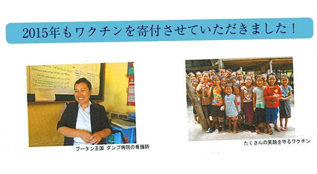 實光包丁へワクチン日本委員会からお礼状を頂きました