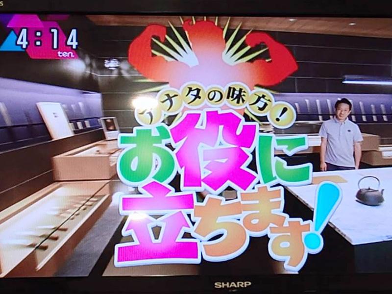 読売テレビ「かんさい情報ネットten.」に出演