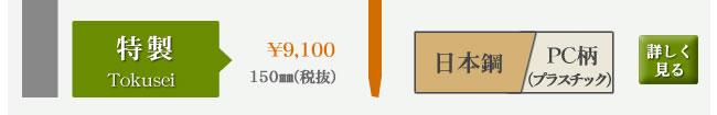 出刃包丁 特製 日本鋼