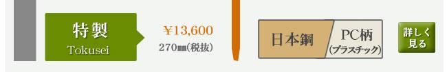 鎌薄刃包丁 特製 日本鋼