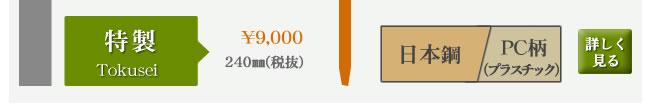 刺身包丁 特製 日本鋼