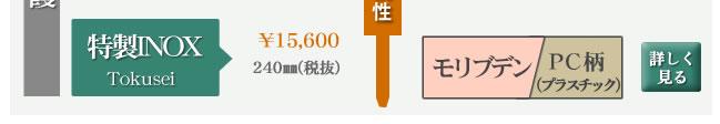 刺身包丁 特製INOX モリブデン鋼