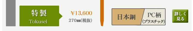薄刃包丁 特製 日本鋼