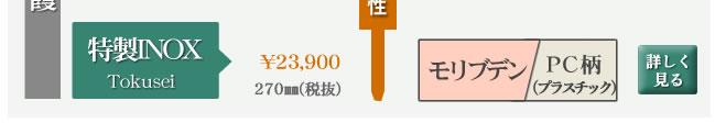 薄刃包丁 特製inox 銀三鋼
